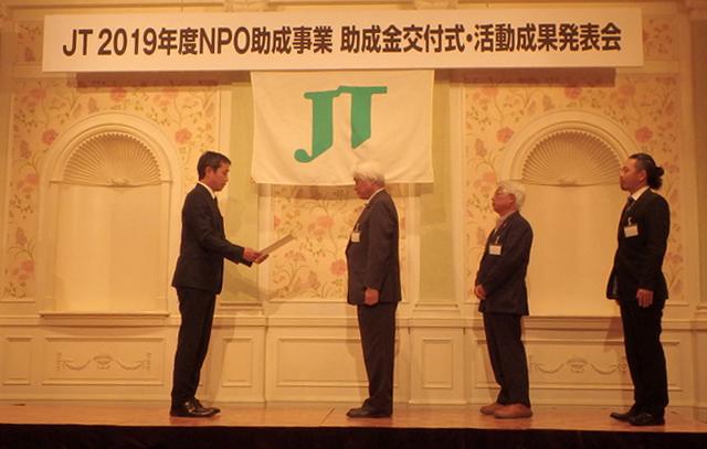 JT助成金交付式・活動成果発表式